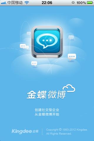 金蝶微博:企业社交网络服务