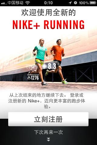 Nike Running:跑步应用