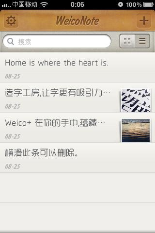 WeicoNote:纹章笔记
