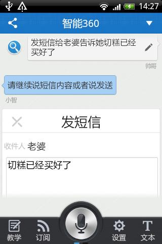 智能360:中文语音助手