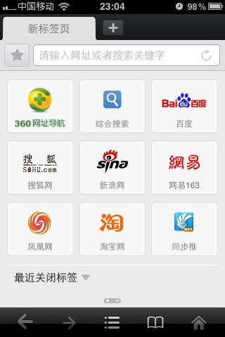 360浏览器:手机浏览器