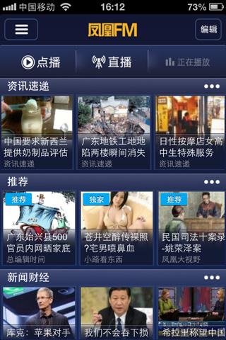 凤凰FM:凤凰广播电台