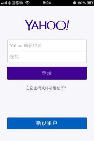 雅虎邮箱:雅虎邮件应用