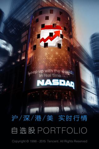 自选股:腾讯证券投资应用