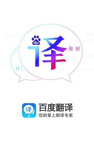 百度翻译:百度的翻译应用