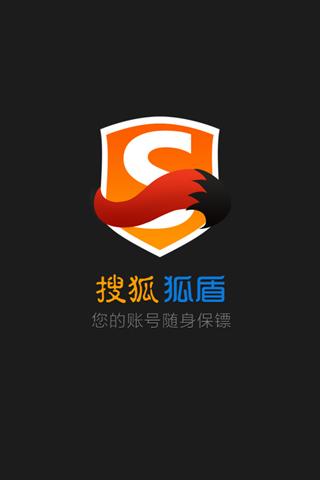 搜狐狐盾:搜狐动态密码