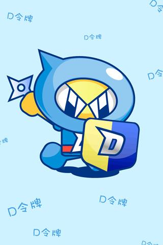 D令牌:DNSPod动态密码