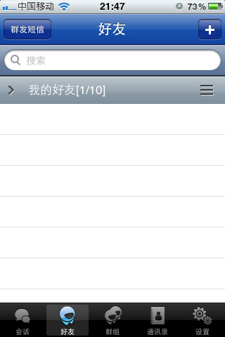 飞信:中国移动的即时通信软件