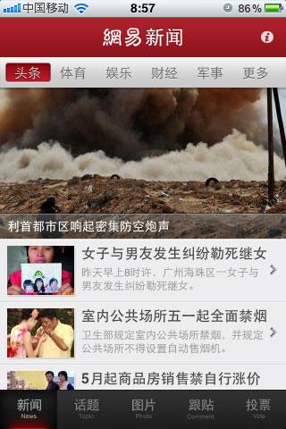 网易新闻:新闻资讯应用