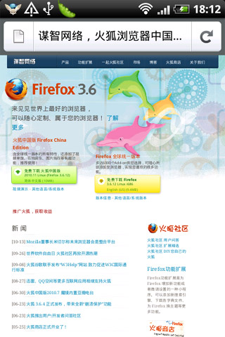 Firefox Mobile:火狐手机浏览器