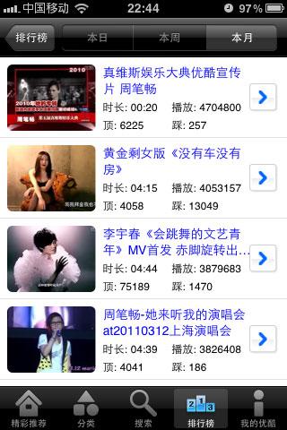 Youku:优酷视频播放