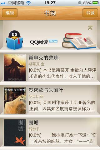 QQ阅读:免费手机阅读器