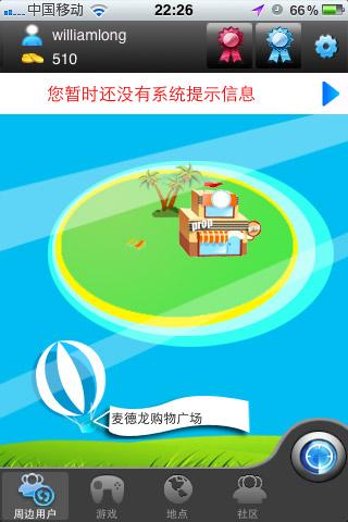 云上飘:LBS手机社交游戏