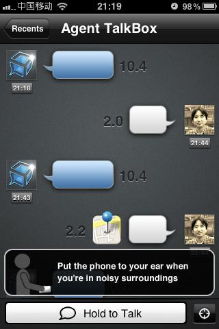 Talkbox:语音通讯应用