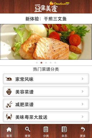 豆果美食:美食菜谱应用