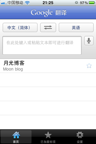 Google Translate:谷歌翻译移动版