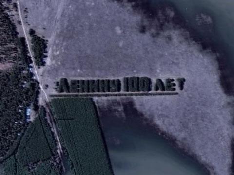 Google Earth上献给列宁的礼物