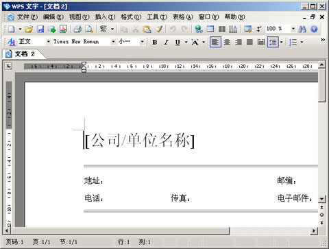 WPS Office 2007个人版