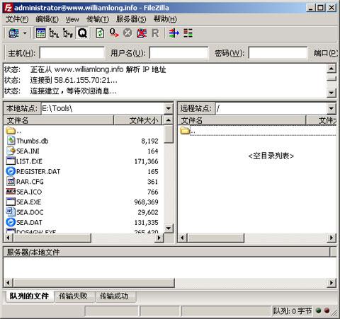 FTP服务和客户端