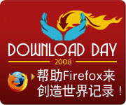 Download Day - Chinese