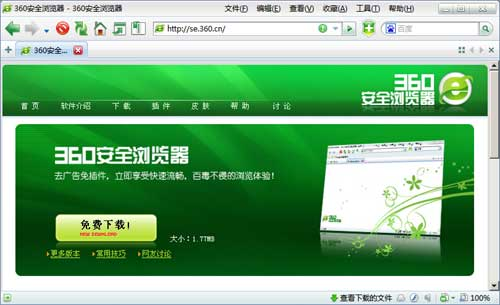 360安全浏览器发布