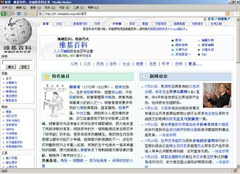 中文维基百科可以访问啦