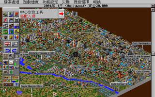 《模拟城市2000》中文版