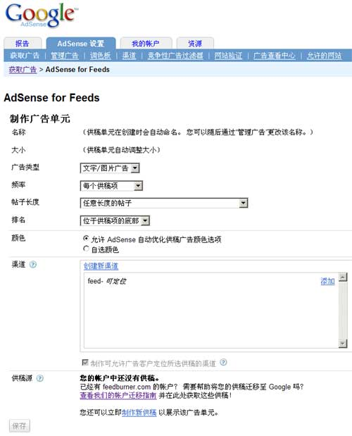 Google发布AdSense for Feeds