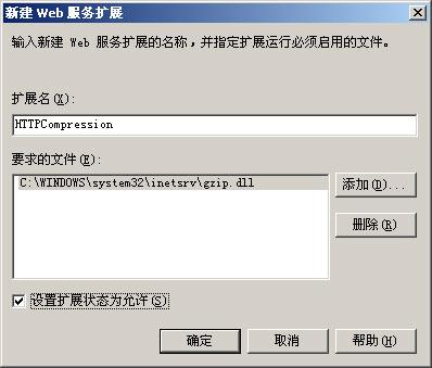 IIS网站服务器性能优化指南