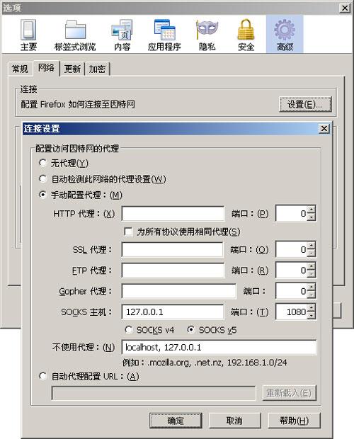 Firefox的SOCKS5代理设置