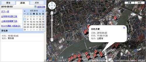 Google地图发布上海世博会专题 - 月光博客 - 月光博客