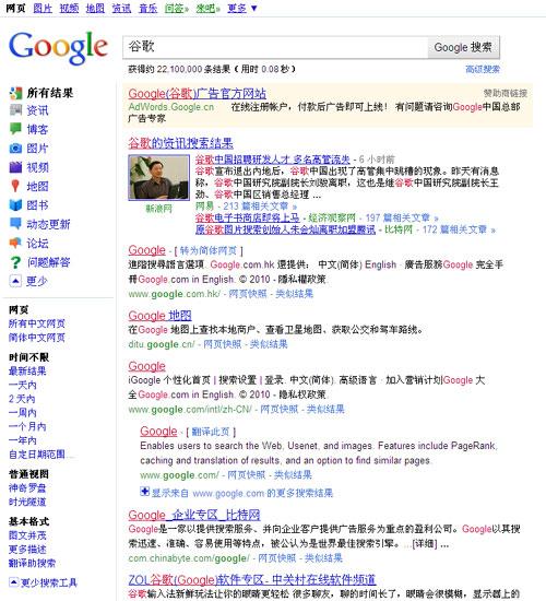Google搜索启用新界面 - 月光博客 - 月光博客