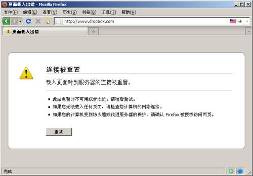 Dropbox无法访问 - Agaguk - Agaguk · 白嘮嗑