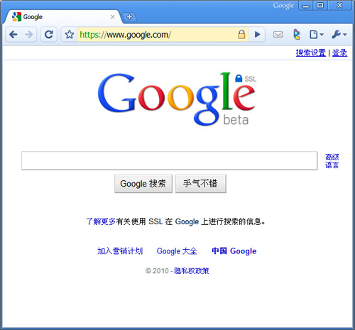 Google Chrome支持HTTPS加密搜索