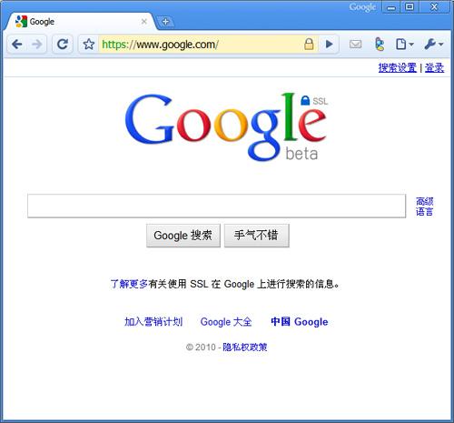 Google支持HTTPS加密搜索
