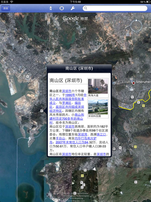 Google Earth iPad