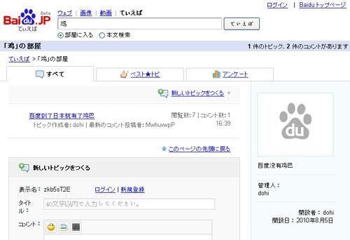百度日本怎么无法搜索
