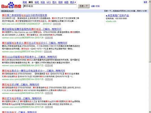 百度搜索开放平台