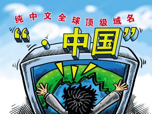 中文域名是场彻头彻尾的骗局