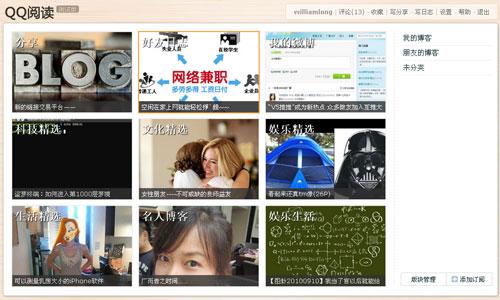 腾讯WebQQ 2.0上线