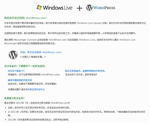 微软关闭Windows Live Spaces
