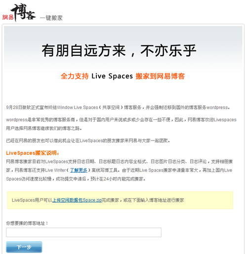 网易博客的MSN Live Spaces博客搬家工具