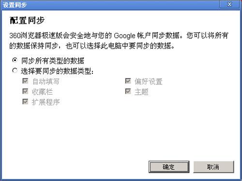 360浏览器极速版