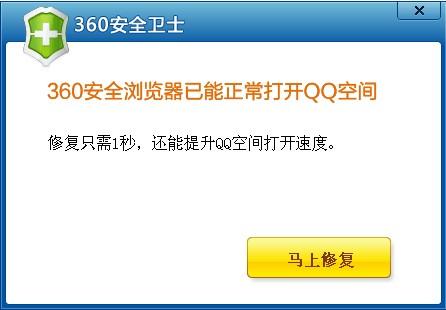 工信部批评360公司和腾讯公司