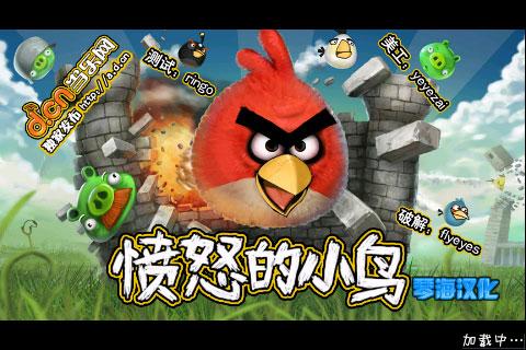 憤怒的小鳥(Angry Birds)