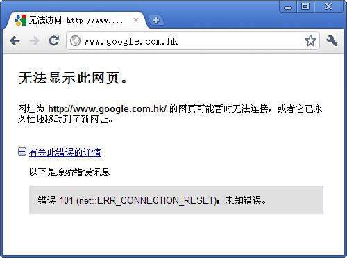谷歌无法访问