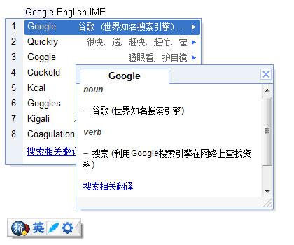 谷歌拼音输入法3.0测试版