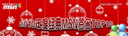 微软发布2010年度经典MSN签名