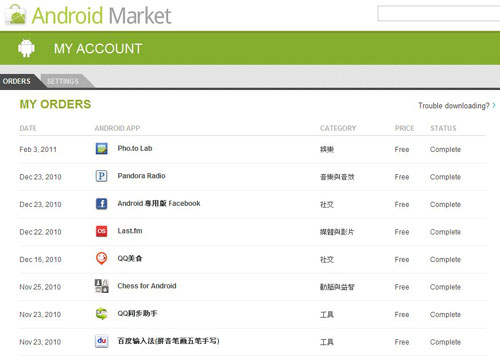 Android Market应用商店