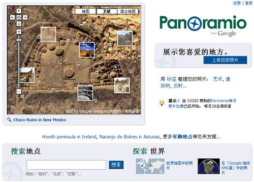 Panoramio支持谷歌纵横自动标记